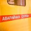 Аварийные службы в Нарышкино