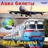Авиа- и ж/д билеты в Нарышкино