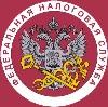 Налоговые инспекции, службы в Нарышкино