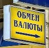 Обмен валют в Нарышкино