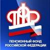Пенсионные фонды в Нарышкино