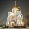 Религиозные учреждения в Нарышкино